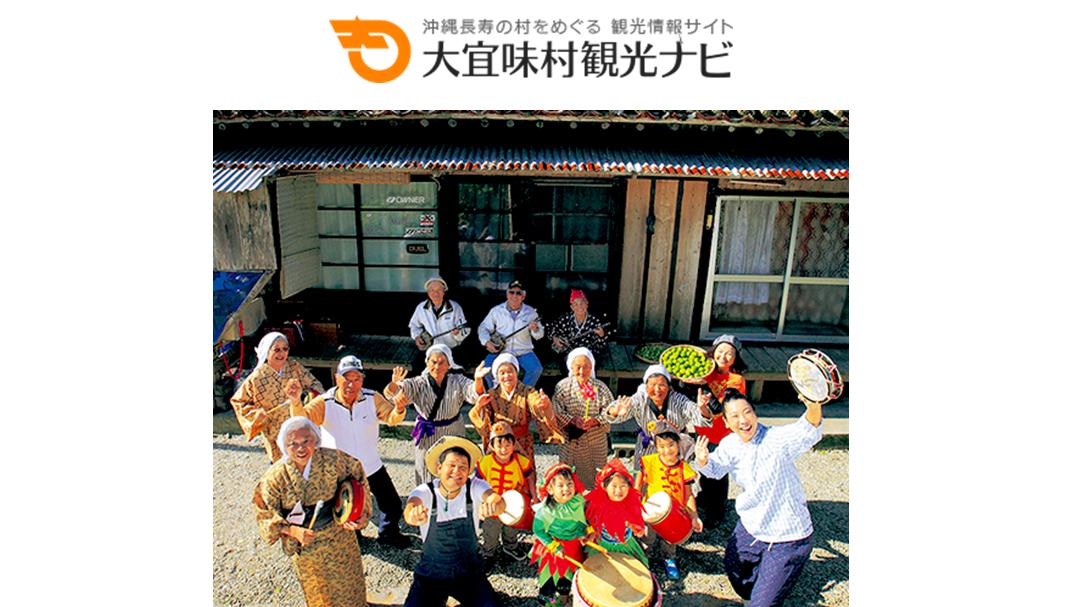 大宜味村観光ナビ