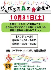 やんばるの森の音楽会 @ やんばるの森ビジターセンター