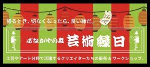 ぶながやの森 芸術縁日 @ やんばるの森 ビジターセンター | 大宜味村 | 沖縄県 | 日本